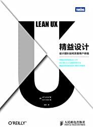 精益设计:设计团队如何改善用户体验(图灵图书)