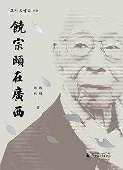 """""""梁羽生书苑丛书 饶宗颐在广西"""",作者:[陶钢 陶桃]"""