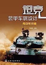 坦克装甲车辆设计——传动系统卷