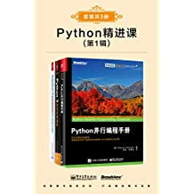 Python精进课(第1辑)(套装共3册)