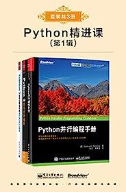 Python精進課(第1輯)(套裝共3冊)