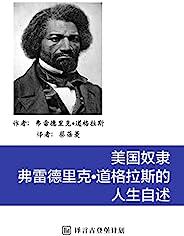 弗雷德里克·道格拉斯:一个美国奴隶的生平自述(书中,道格拉斯记载了他亲身经历和耳闻目睹的血淋淋的事实,抨击了奴隶制惨无人道的本质,描述了他对自由的向往并成功逃离了奴隶制,走向一条新的道路。)