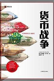 """货币战争【国际油价闪崩,全球股市暴跌,触发熔断机制,见证""""黑色星期一""""历史时刻,金融危机要来了吗?詹姆斯·里卡兹预言或成真?】 (译文纪实)"""