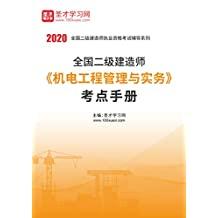 圣才学习网·2020年二级建造师《机电工程管理与实务》考点手册 (二级建造师辅导资料)