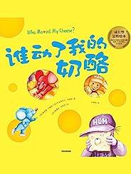 """誰動了我的奶酪?: 繪本版(千萬冊暢銷書《誰動了我的奶酪?》全新繪本版!在""""奶酪""""的故事里,讓孩子與世界建立真實的聯系·在畫面和故事構建的童話世界,讓孩子真正認識抽象的""""變化"""")"""