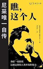 """未读哲学经典系列:瞧,这个人(就是他说 """"上帝死了""""!尼采唯一自传绝笔,看尼采自己如何看待""""尼采""""!) (未读·思想家)"""