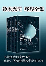 环界:日本科幻经典(一套让你欲罢不能的小说,越惊恐越想看,越往后越反转!岛国《三体》,《午夜凶铃》不及其脑洞之万一!)