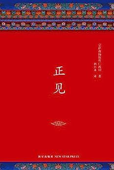 """""""正见(李连杰、胡因梦作序推荐,一部值得终生阅读的佛学经典!只要人的心里有不安全感存在,就一定会有信仰。)"""",作者:[宗萨蒋扬钦哲仁波切]"""