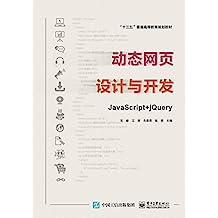 动态网页设计与开发:JavaScript+jQuery