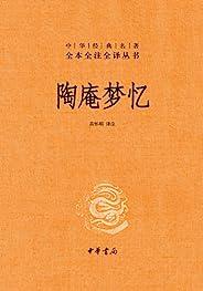 陶庵梦忆--中华经典名著全本全注全译 (中华书局)