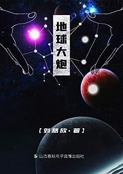 """""""地球大炮"""",作者:[刘慈欣]"""