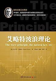 艾略特波浪理论(为沪深人士量身定做,阅读0压力,掌握了股市的三大支柱理论,你就能掌控整个市场) (博集经管商务必读系列)