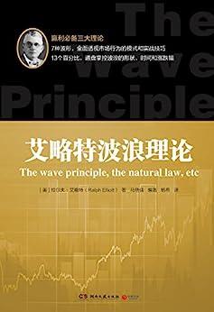 """""""艾略特波浪理论(为沪深人士量身定做,阅读0压力,掌握了股市的三大支柱理论,你就能掌控整个市场) (博集经管商务必读系列)"""",作者:[(美)拉尔夫·艾略特, 马晓佳, 杨希]"""