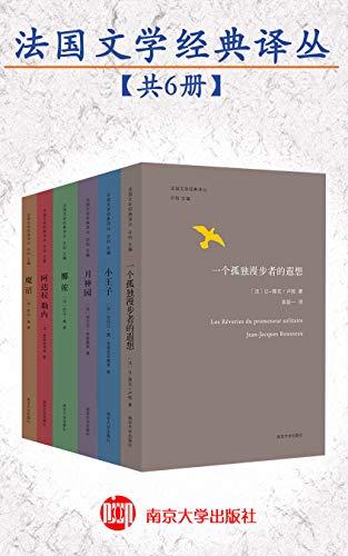 法国文学经典译丛(共6本)