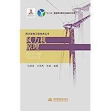 风力机原理 (风力发电工程技术丛书)