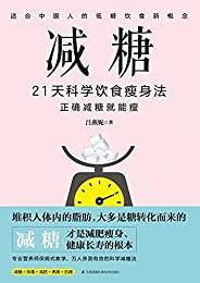 减糖:21天科学饮食瘦身法 (适合中国人的低糖饮食新概念!网友亲测有效,超好上手的21天减糖实战书!只需3周,身材苗条、皮肤紧致、精力和免疫力都提升!)