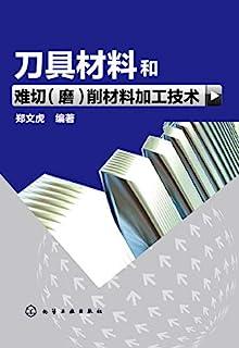 刀具材料和难切(磨)削材料加工技术