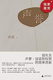 声誉(唐诺全新作品 有关声誉、财富和权势的简单思索 杨照、朱天文、许知远推荐 理想国出品)