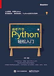 跟老齊學Python:輕松入門