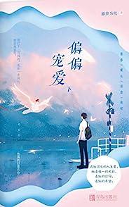 偏偏宠爱(下)【晋江玻璃糖专业户藤萝为枝成名作代表,一个关于青春、成长、治愈、救赎的故事。】