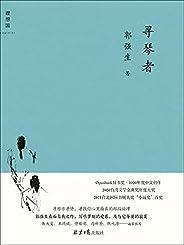 寻琴者(《断代》之后,郭强生全新长篇小说,写尽节制的爱慕,及与它等量的寂寞 理想国出品)