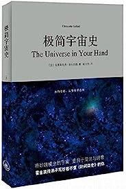 极简宇宙史(文科生也可以掌握的宇宙学知识,让你更加自信地看懂硬科幻!)