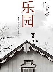 樂園(《模仿犯》續集,連續11年日本女作家榜首宮部美雪作品!) (宮部美雪系列作品)