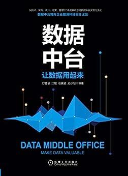 """""""数据中台:让数据用起来"""",作者:[付登坡]"""
