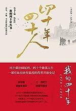 四十年四十人(马云、樊建川、李书福等40位亲历改革开放的中国人书写自己的人生故事,以纪实讲述的方式再现改革开放的众多历史细节及其深刻意义) (我的四十年)