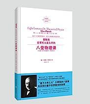 普朗克在哥伦比亚大学的八堂物理课【量子力学之父、诺贝尔物理学奖获得者马克斯·普朗克以精简的八堂课告诉我们量子世界隐含的秘密】