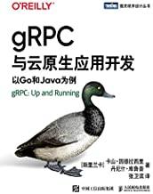 gRPC与云原生应用开发:以Go和Java为例(图灵图书)