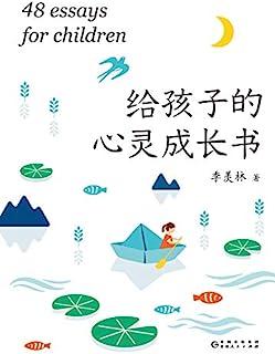 给孩子的心灵成长书【国学大师季羡林送给孩子们的成长礼物!】
