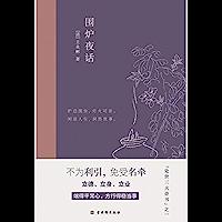 围炉夜话:中国人处世三大奇书之一,精心注解+典雅插画(竹石文化)