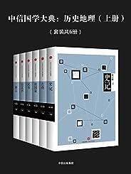 中信国学大典:历史地理(上册)(套装共6册)
