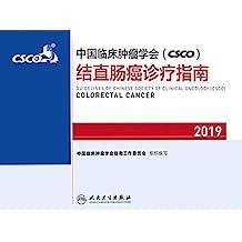 中国临床肿瘤学会(CSCO)结直肠癌诊疗指南2019