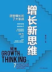增长新思维:逆势增长的7大系统(抖音百万粉丝流量总裁的商业新思维 30万企业家有效验证)