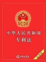 中华人民共和国专利法(2008年修正)