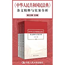 《中华人民共和国民法典》条文精释与实案全析(套装共3册)【杨立新教授主编,社会生活的百科全书!】