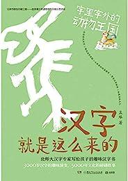 汉字就是这么来的.字里字外的动物王国(三千岁汉字的趣味演变!掌握何炅、撒贝宁赞叹的神奇汉字,一套书让你成为最博学的崽!)