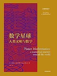 数学星球:人类文明与数学(万物皆数学)(探索西方世界之外的数学,从人类学的角度聆听数学的奥秘。摆脱一直以来的西方中心论,以数学视角重新认识人类历史、艺术、文化与数学的关系,揭开数学的本来面目。)