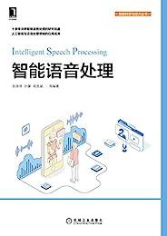 智能语音处理(十余年深耕智能语音处理的研究结晶 人工智能在语音处理领域的应用成果) (智能科学与技术丛书)