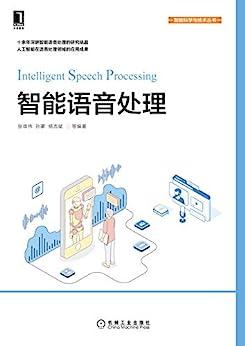 """""""智能语音处理(十余年深耕智能语音处理的研究结晶 人工智能在语音处理领域的应用成果) (智能科学与技术丛书)"""",作者:[张雄伟, 孙蒙, 杨吉斌]"""