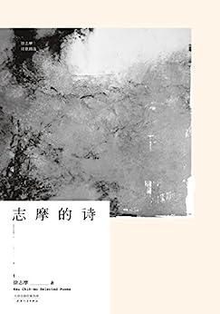 """""""志摩的诗(果麦经典)"""",作者:[徐志摩]"""
