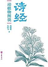 《诗经》动植物图说(上下册) (中华书局)