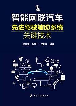 """""""智能网联汽车先进驾驶辅助系统关键技术"""",作者:[崔胜民, 俞天一, 王赵辉]"""