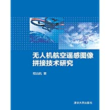 无人机航空遥感图像拼接技术研究