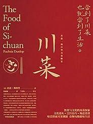 川菜(扶霞新作):尝到了川菜,也就尝到了生活(共赴一席中华飨宴。尝到了川菜,也就尝到了生活。 文化巡礼+市井生活+烹饪技巧+地道食谱。在餐桌上重新认识中国。)