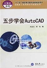 五步学会AutoCAD (进城务工实用知识与技能丛书.计算机系列)