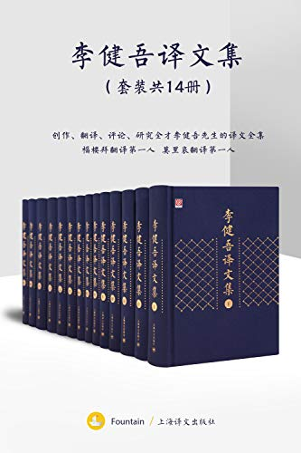 李健吾译文集(套装共14册)