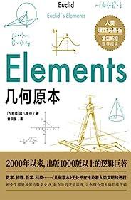 《幾何原本》(一晚上的時間,看懂邏輯演繹的本質,建立強大的理性思維邏輯!如果沒有這本書,人類社會至少倒退1000年!愛因斯坦力薦!初中生都能讀懂的數學史詩)